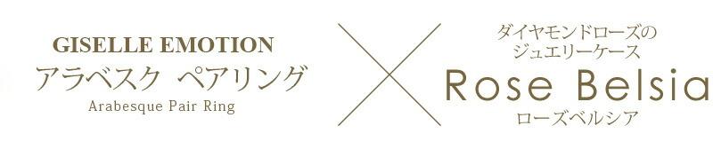 『天然ダイヤモンドローズ×アラベスク ペアリング』-9