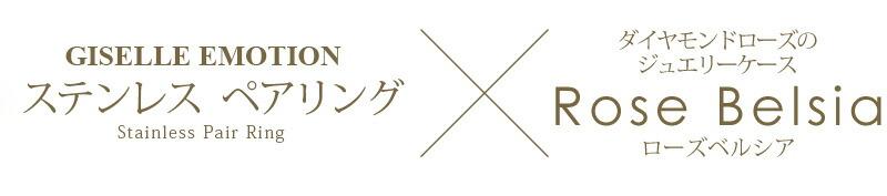 『天然ダイヤモンドローズ×ステンレスペアリング』-8