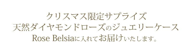 『天然ダイヤモンドローズ×アラベスク ペアリング』-7