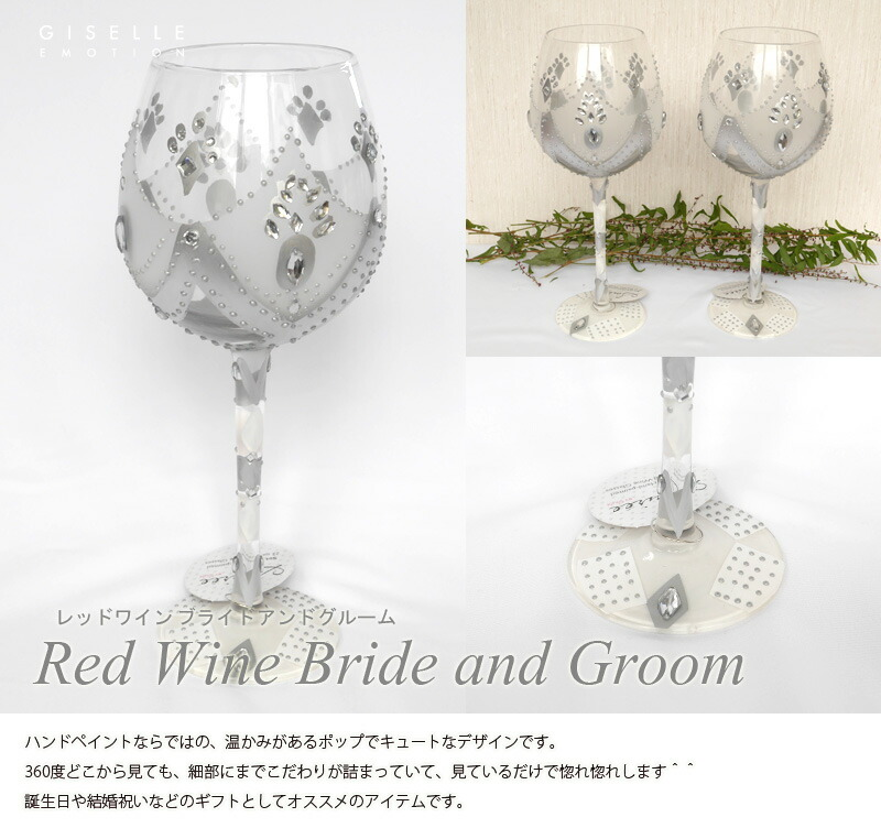 ワイングラス「レッドワインブライドアンドグルーム」-1