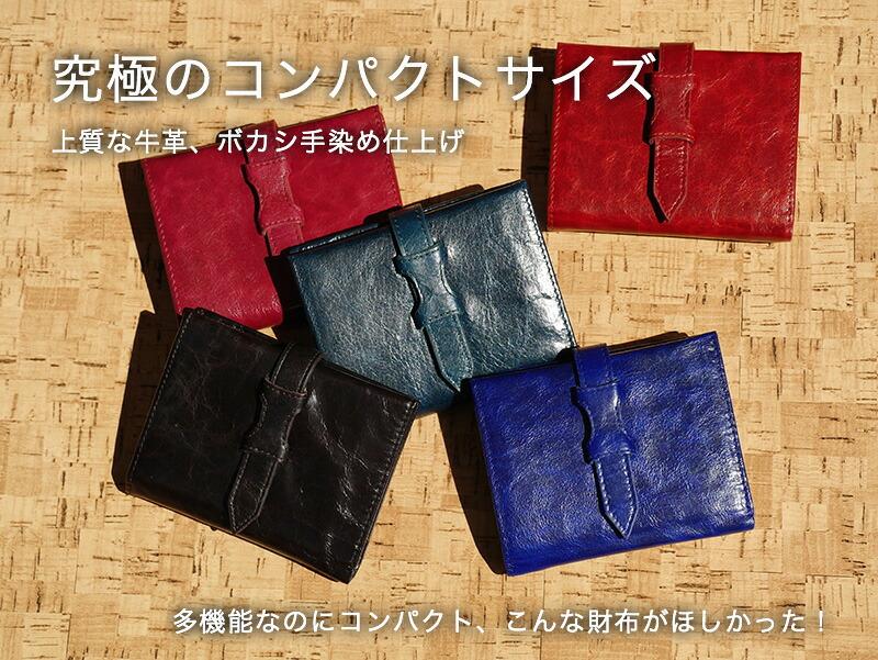 『手染め レザー 3つ折り財布』-1