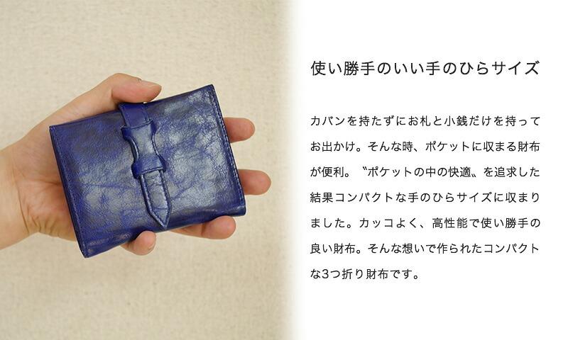 『手染め レザー 3つ折り財布』-2