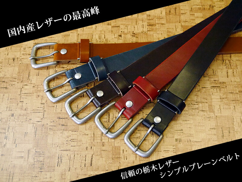 『栃木レザー 本革 ベルト』-1