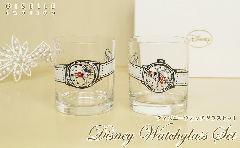 ディズニー ウォッチグラスセット-1