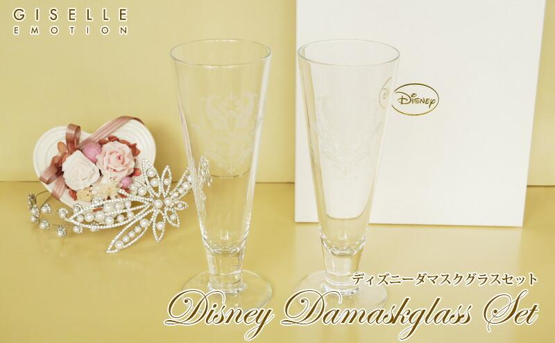 ディズニー ダマスクペアグラスセット-1