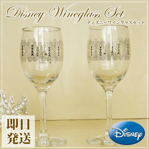 ディズニーワイングラスセット