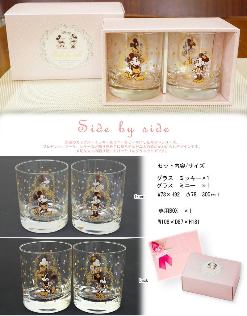 ディズニー正規品 side by sideペアロックグラス-1