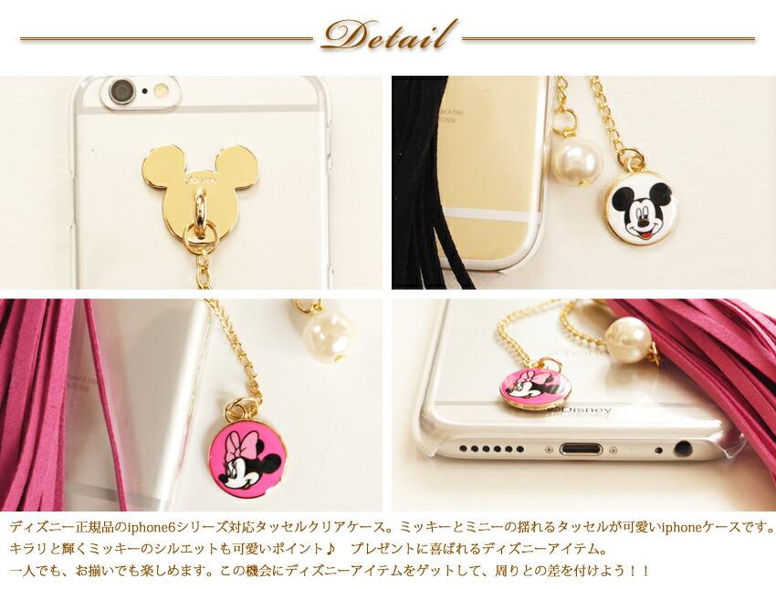 iphone6シリーズ ディズニータッセルクリアケース-3
