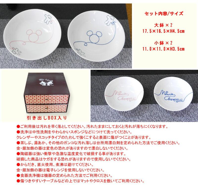 ディズニーペア鉢セット-2