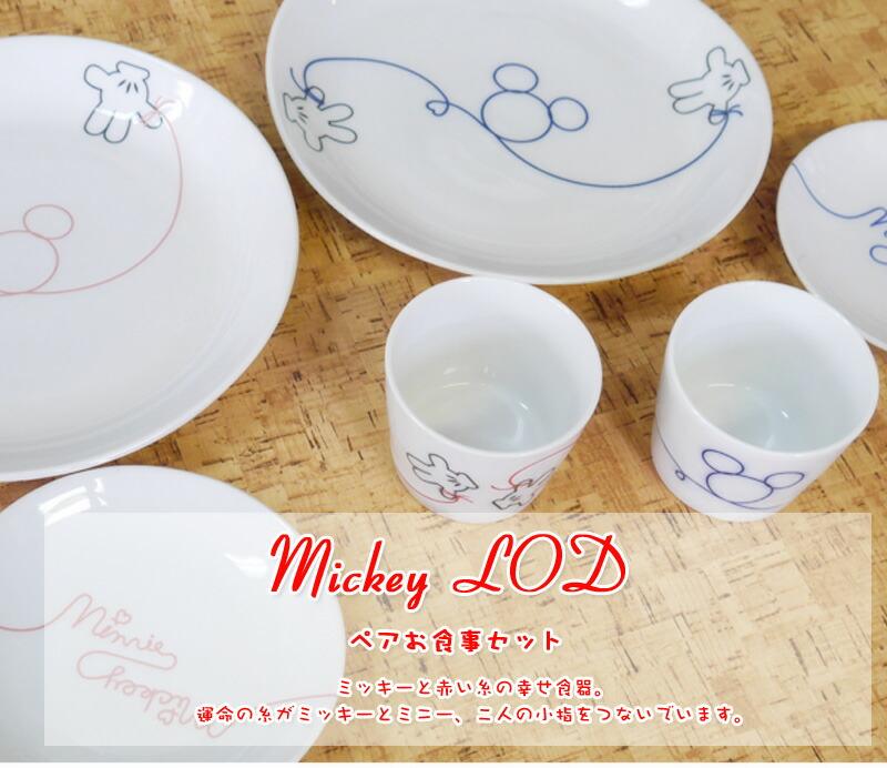 ディズニーペアお食事セット-1