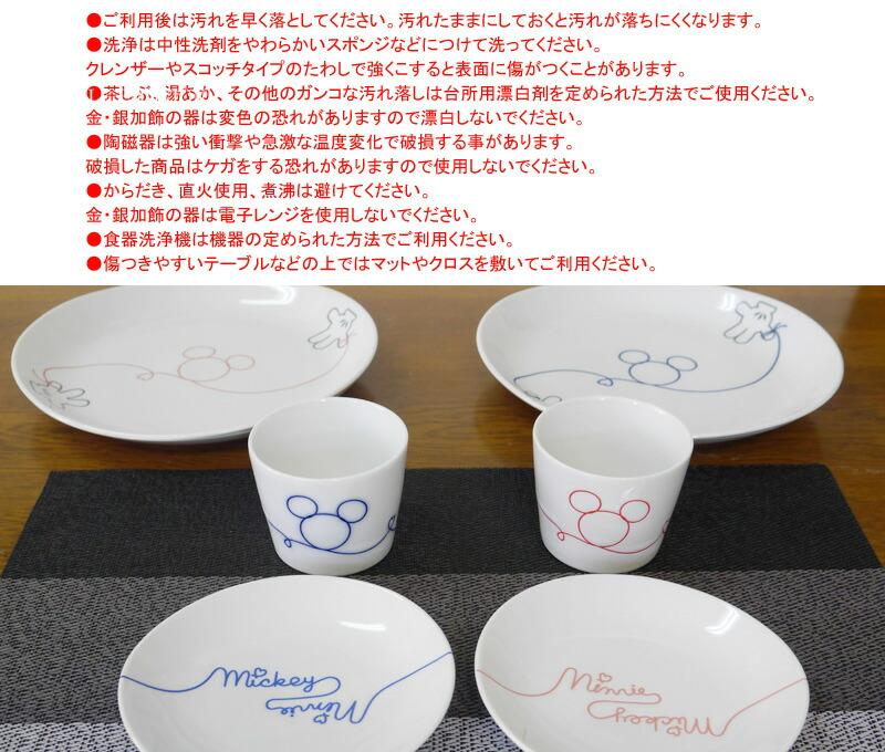 ディズニーペアお食事セット-3