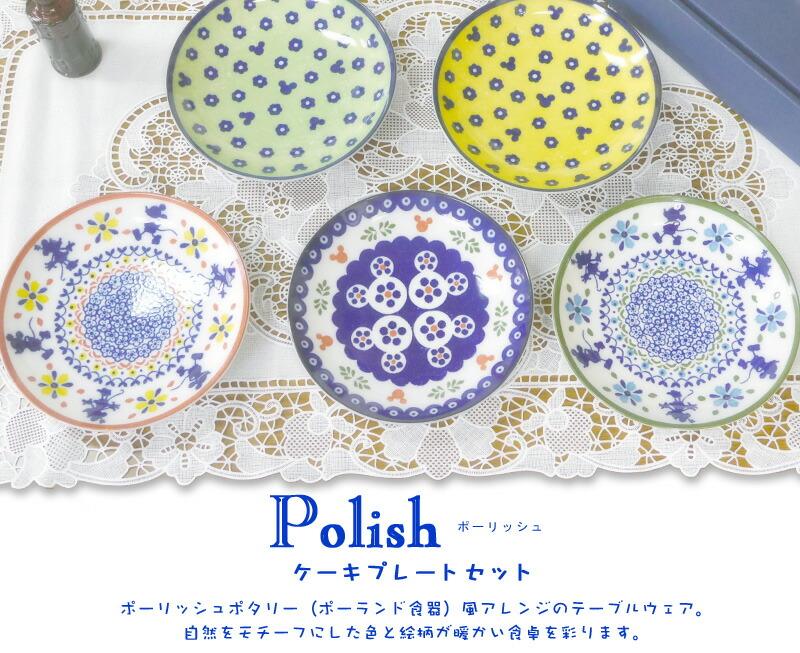 Disney Polish ケーキプレートセット-1