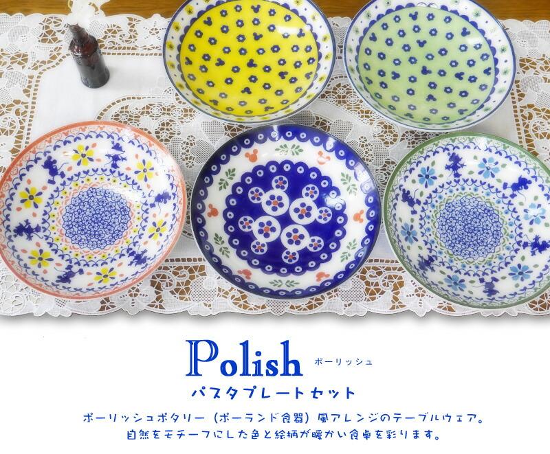 Disney Polish パスタプレートセット-1