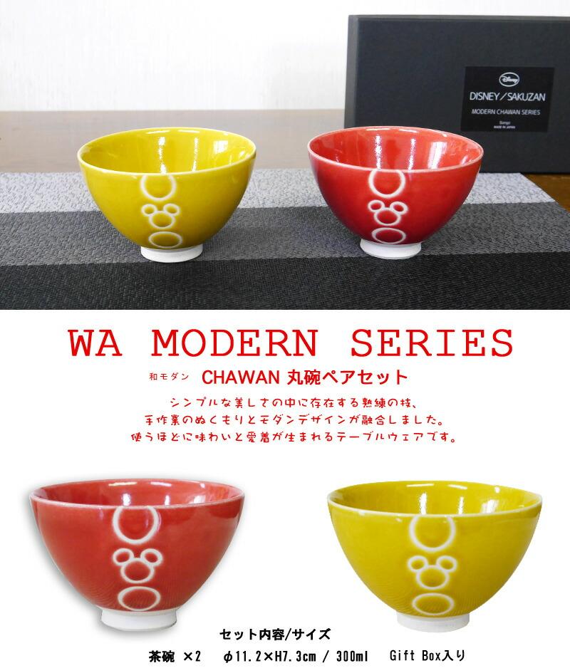 Disney/SAKUZAN WA MODERN SERIES ペア茶碗セット-1