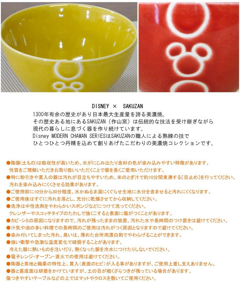 Disney/SAKUZAN WA MODERN SERIES ペア茶碗セット-2