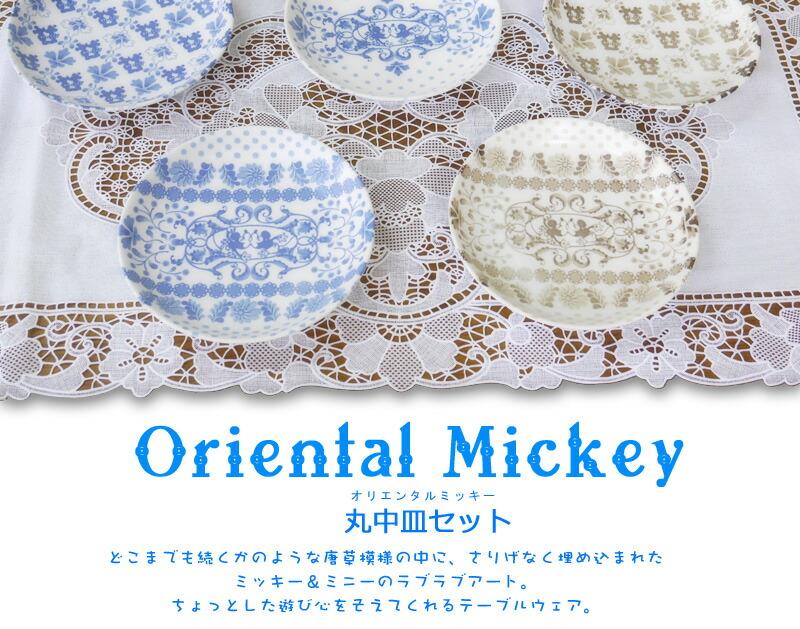 Disney/Oriental Mickey 丸中皿セット-1