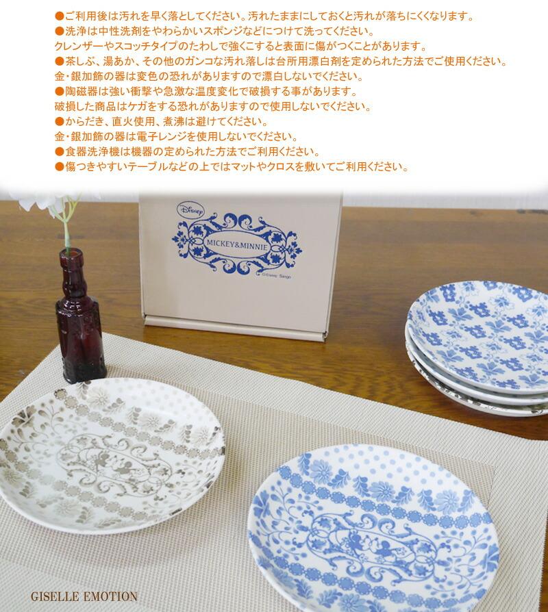 Disney/Oriental Mickey 丸中皿セット-3