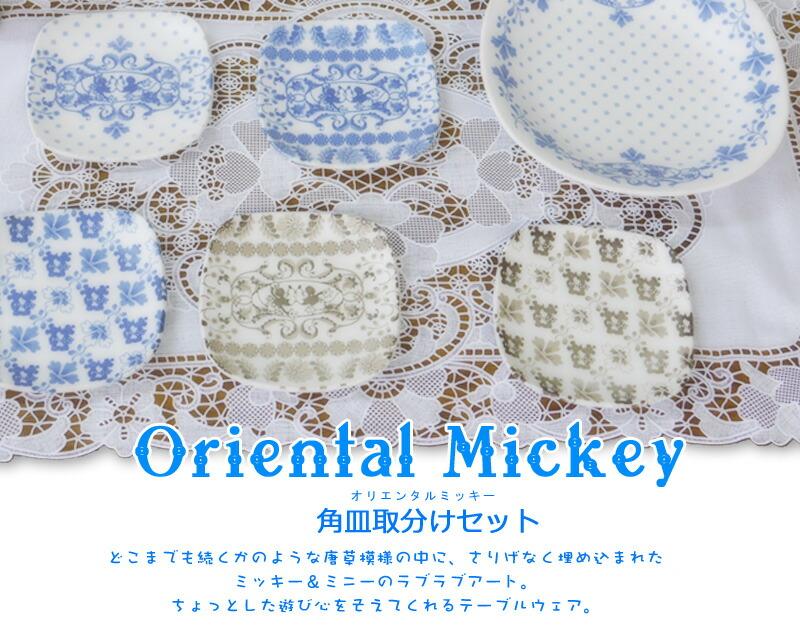 Disney/Oriental Mickey 丸角取り分け皿セット-1