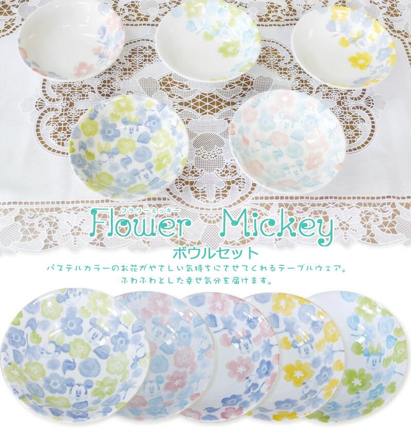 Disney/Flower Mickey ボウルセット-1