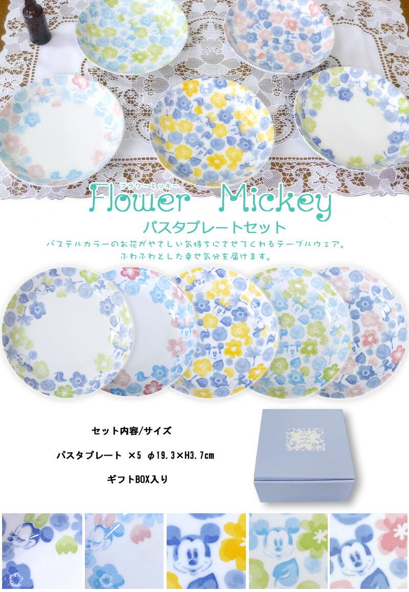 Disney/Flower Mickey パスタプレートセット-1
