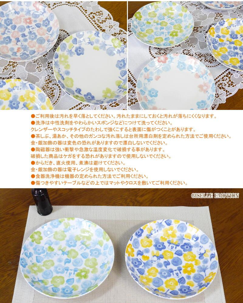 Disney/Flower Mickey パスタプレートセット-2