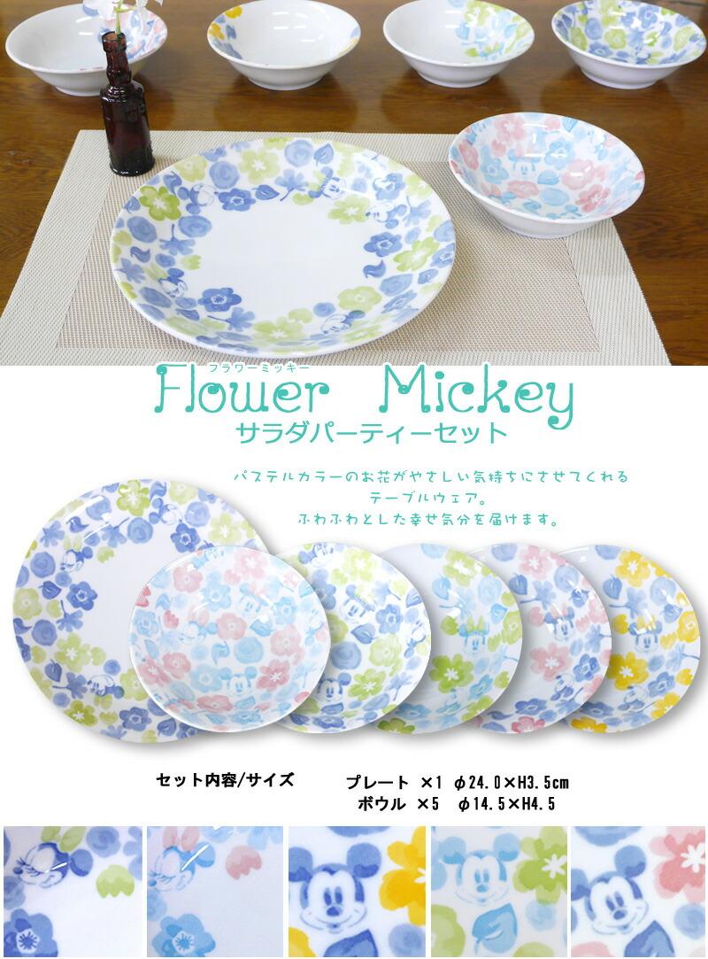 Disney/Flower Mickey サラダパーティーセット-1