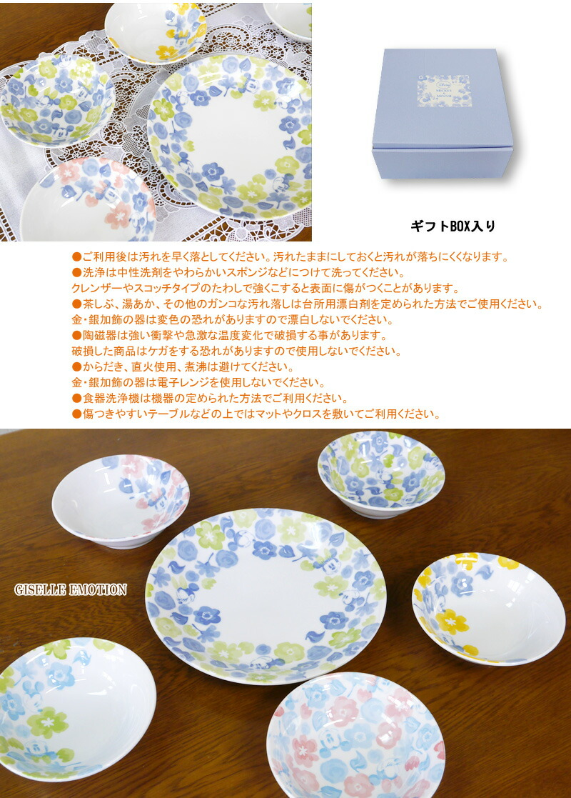 Disney/Flower Mickey サラダパーティーセット-2
