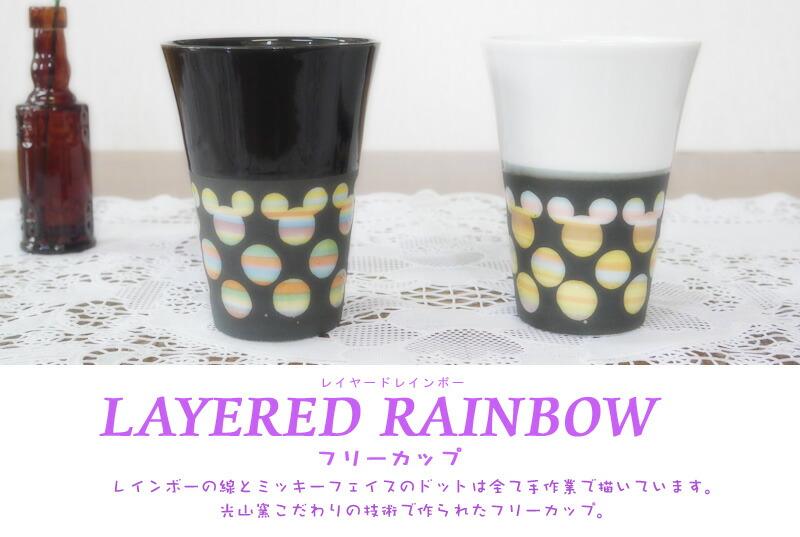 Disney/KOUZAN LAYERED RAINBOW ペアフリーカップセット-1