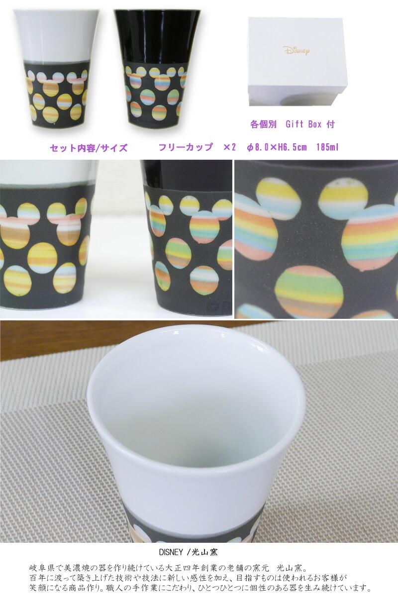 Disney/KOUZAN LAYERED RAINBOW ペアフリーカップセット-2