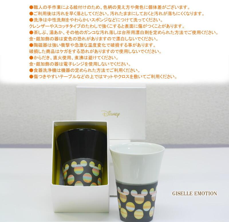 Disney/KOUZAN LAYERED RAINBOW ペアフリーカップセット-3
