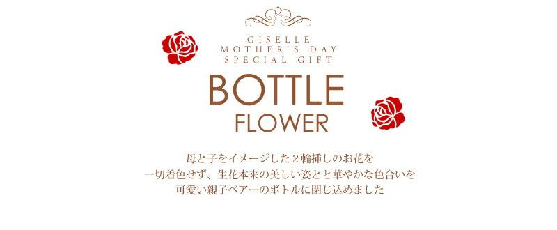 ローズ2輪挿し 『ボトルフラワー親子ベアー』-1