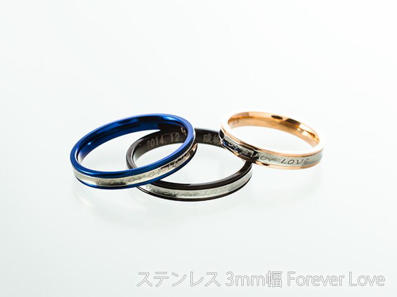 ステンレスリング 3mm幅 Forever Love-1