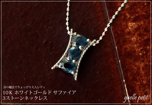 『ブルーサファイア 3石 10金ネックレス』-1