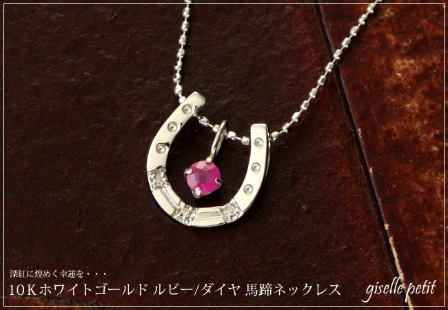 『ルビー + ダイヤモンド馬蹄10金ネックレス』-1
