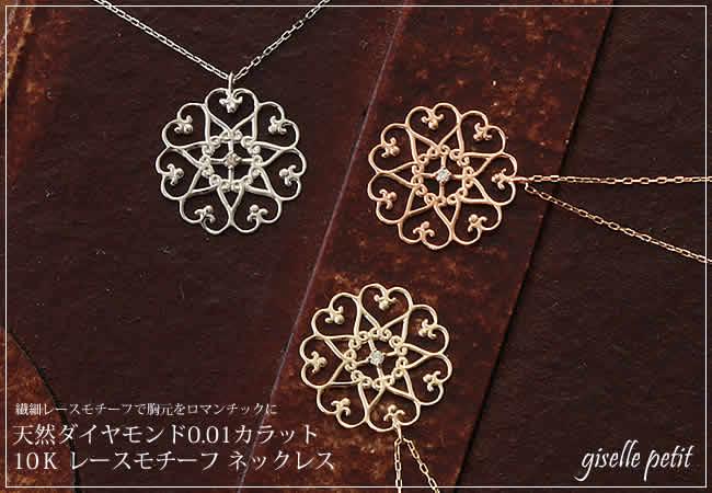 『天然ダイヤモンド0.01ct レースモチーフ10金ネックレス』-1