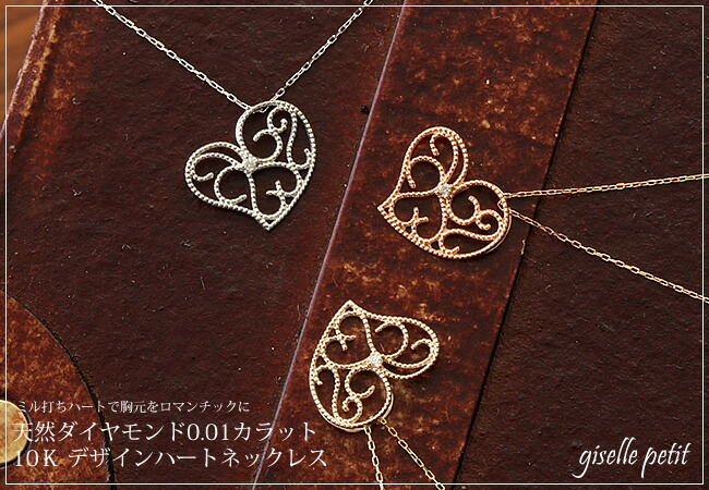『天然ダイヤモンド0.01ct オープンハートモチーフ10金ネックレス』-1