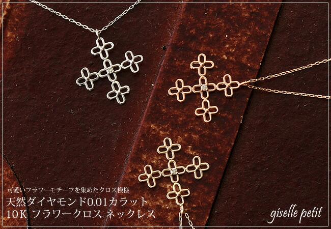 『天然ダイヤモンド0.01ct フラワークロス10金ネックレス』-1