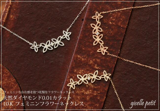 『天然ダイヤモンド0.01ct フェミニンフラワーモチーフ10金ネックレス』-1
