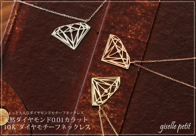 『天然ダイヤモンド0.01ct ダイヤモンドモチーフ10金ネックレス』-1