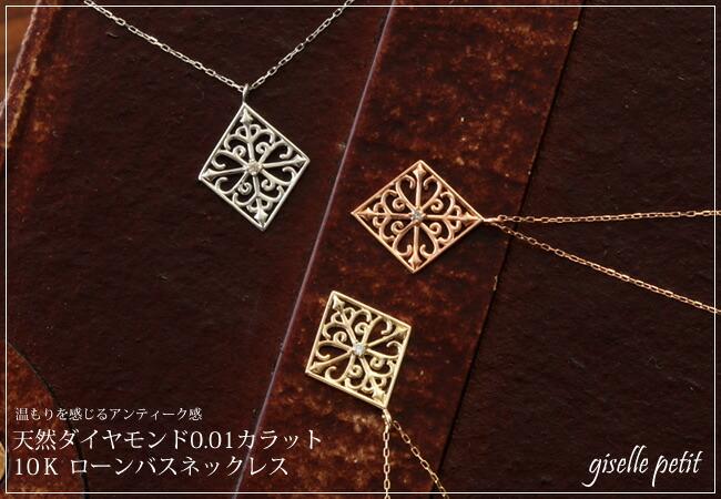 『天然ダイヤモンド0.01ct ローンバス10金ネックレス』-1