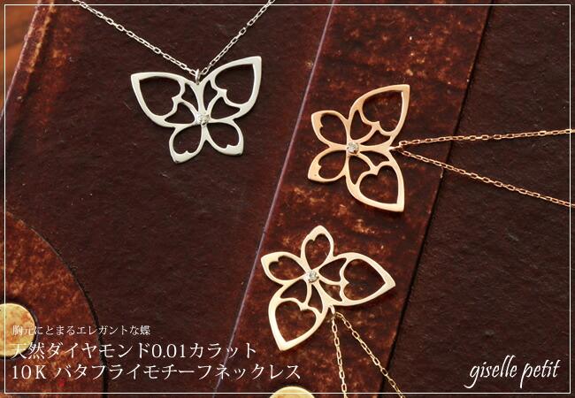 『天然ダイヤモンド0.01ct バタフライモチーフ10金ネックレス』-1