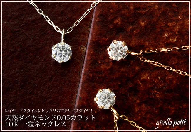 『天然ダイヤモンド0.05ct 10金ネックレス』-1
