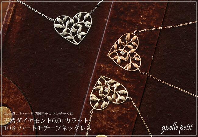 『天然ダイヤモンド0.01ct ハートモチーフ10金ネックレス』-1