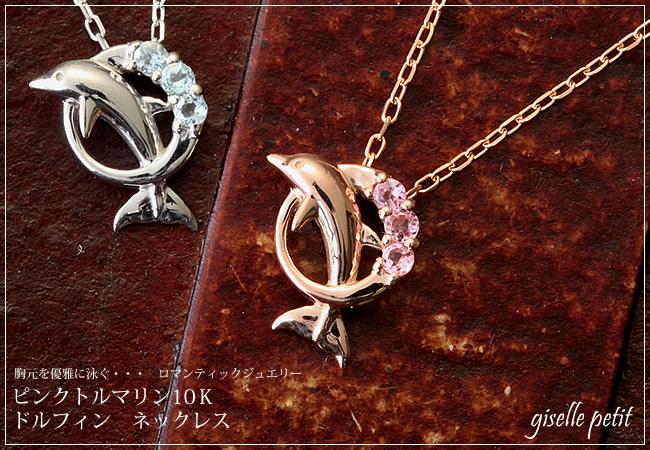『ピンクトルマリン ドルフィンモチーフ10金ネックレス』-1