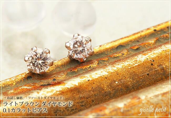 天然ダイヤモンド0.1カラット 10金ホワイトゴールド 一粒ピアス-1