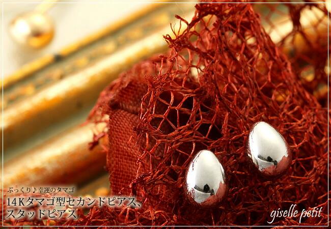 14金ホワイトゴールド 『卵型セカンドピアス』 スタッドピアス-1