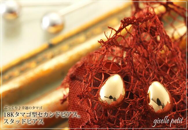 18金イエローゴールド『卵型セカンドピアス』 スタッドピアス-1