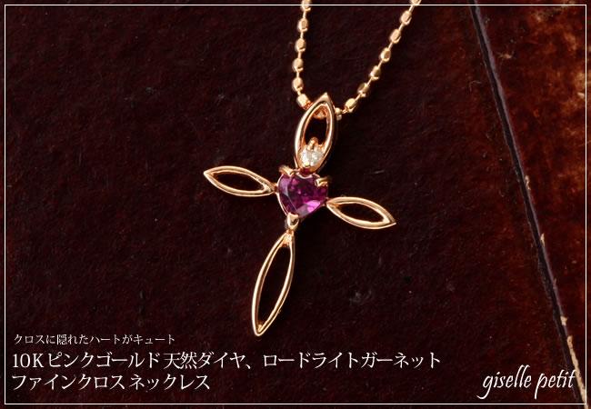 天然ダイヤモンド ロードライトガーネット ファインクロス 10金ネックレス-1