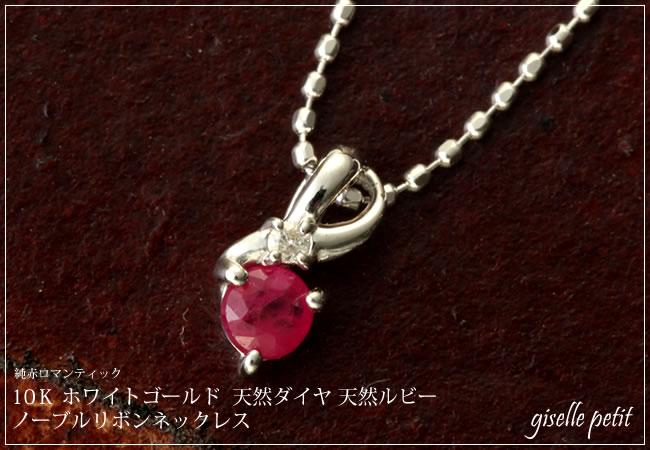 ルビー + ダイヤモンド10金ネックレス-1