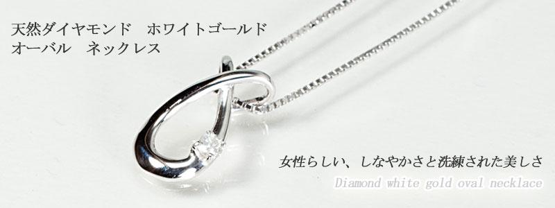 『天然ダイヤモンドネックレス 0.02カラット オーバル10金ネックレス』-1